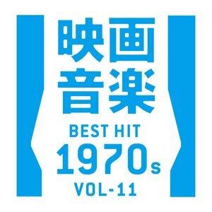 映画音楽ベストヒット1970年代 Vol 11