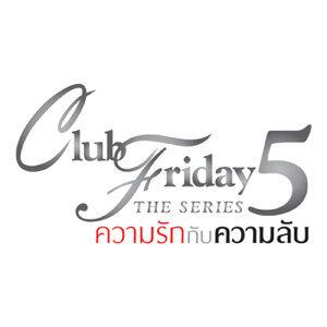 เพลงประกอบ Club Friday The Series 5 ความรักกับความลับ