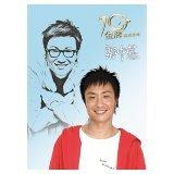 金牌10年精選系列 - 鄭中基
