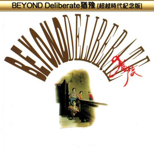 BEYOND Deliberate猶豫(超越時代紀念版) - 超越時代紀念版