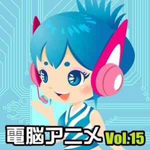 電脳アニメ VOL.15