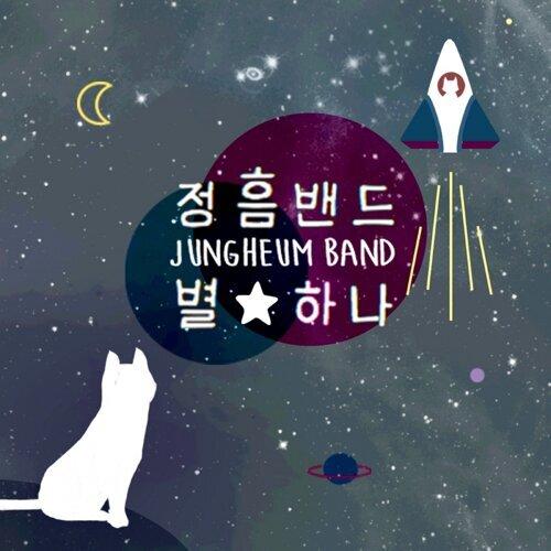 Jungheum Band Star1