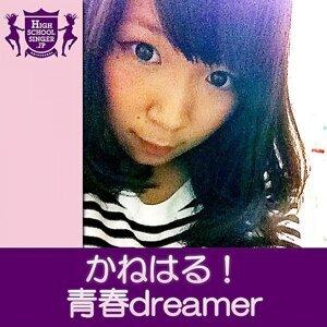 青春dreamer(HIGHSCHOOLSINGER.JP)
