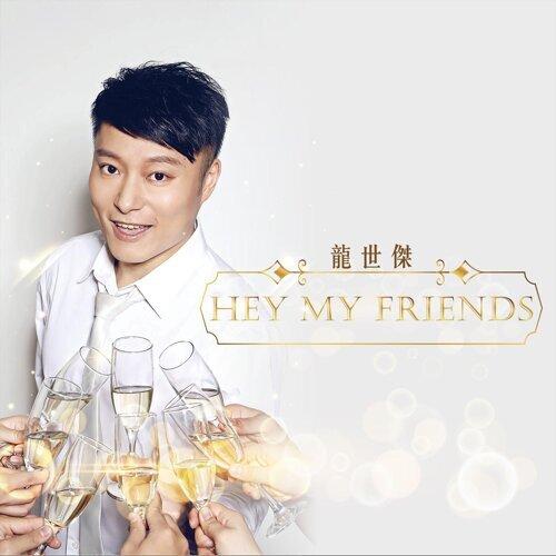Hey My Friends (龍世傑作品展《Hey My Friends》創作音樂會主題曲)