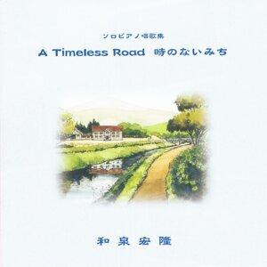 ソロピアノ唱歌集A Timeless Road/時のない道