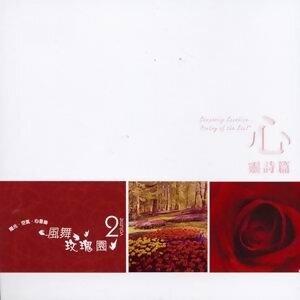 Volume 2-風舞玫瑰園