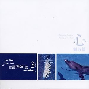 Volume 3-心靈海洋館