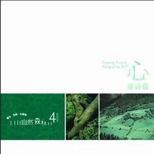Volume 4-自然森林
