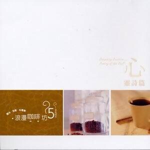 Volume 5-浪漫咖啡坊