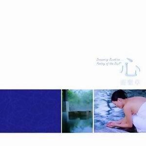 Volume 6-陽光風呂