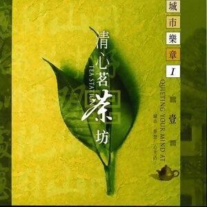 樂章1-清新茗茶坊