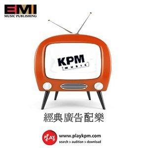 KPM 經典廣告配樂 2