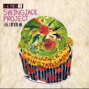 Swingjack Project LevelⅢ:返璞歸真
