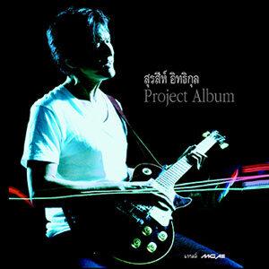 สุรสีห์ อิทธิกุล Project Album
