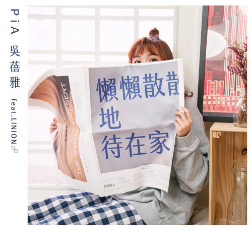 懶懶散散地待在家 (feat. LINION) (Chillin' at Home (feat. LINION))