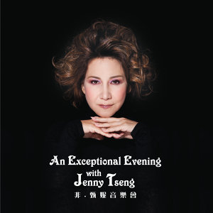 非. 甄妮音樂會 (An Exceptional Evening with Jenny Tseng)