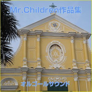 Mr.Children 作品集