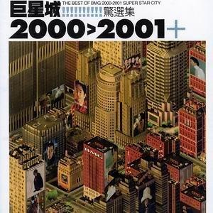 巨星城2000~2001驚選集