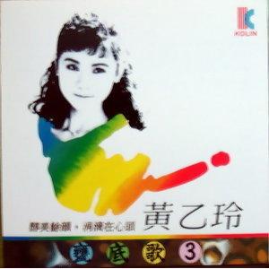 醇美餘韻,娟滴在心頭(甕底歌) - 3