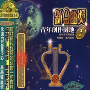 新金曲獎1