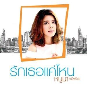 หนูนา หนึ่งธิดา (New Single 2014)