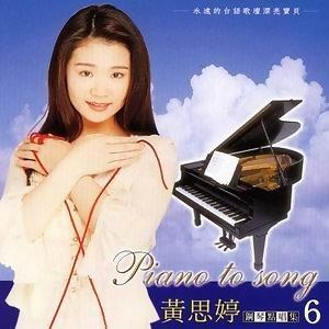鋼琴點唱集6