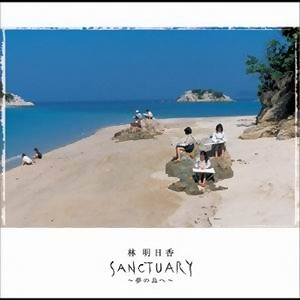 Sanctuary~前往夢之島~
