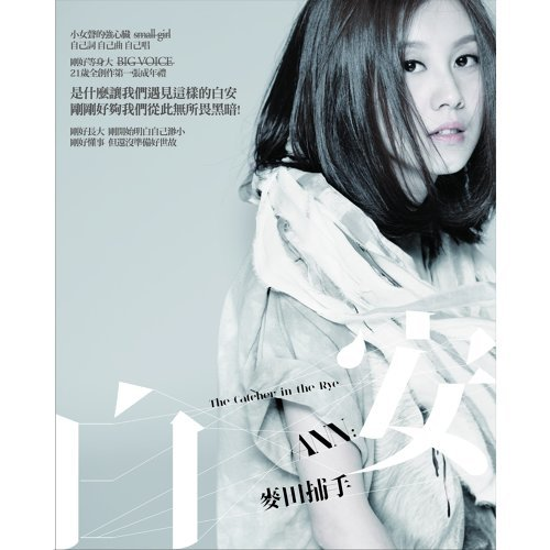 麥田捕手 專輯封面