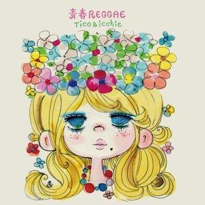青春レゲエ (Seishun Raggae)