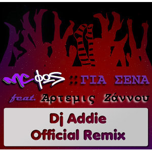 Gia sena feat. Artemis Zannou [Dj Addie Official remix]