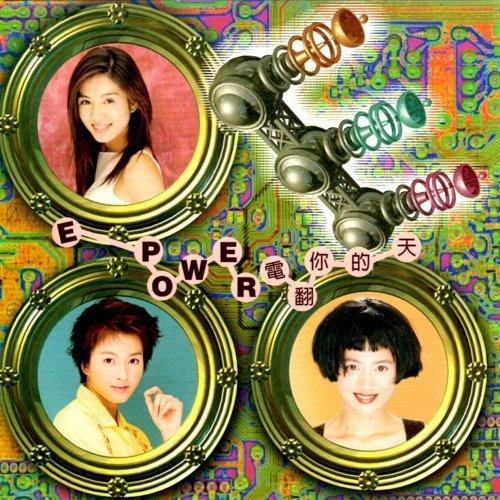 為所欲為 (Go Overboard) - Remix