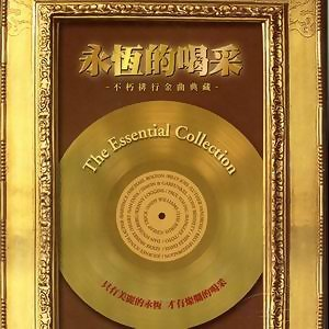 The Essential Collection(永恆的喝采-不朽排行金曲典藏)