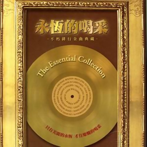 The Essential Collection (永恆的喝采-不朽排行金曲典藏)