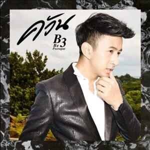 ควัน - Single
