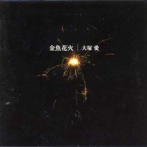 金魚花火 - Instrumental