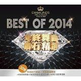 Best Of 2014 (2014年終舞曲鑽石精選)
