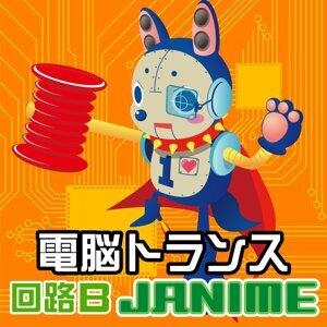 電脳トランス 回路B JANIME