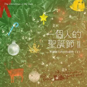 一個人的聖誕節II_聖誕樹下的十份禮物(下)