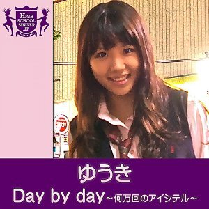 Day by day ~何万回のアイシテル~