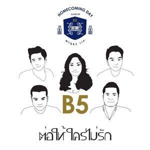 ต่อให้ใครไม่รัก-To Hai Khrai Mai Rak (B5 Version) - Single