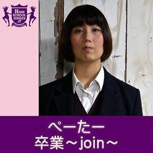 卒業~join~