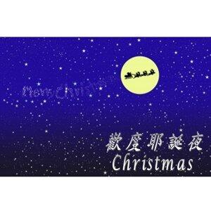 歡度耶誕夜17