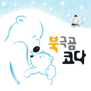 Coda The Polar Bear Original Sound Track