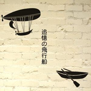 追憶の飛行船
