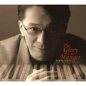馬槽裏的榮耀 (The Glory of the Manger)