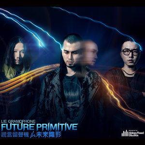 未來雛形 (Future Primitive)