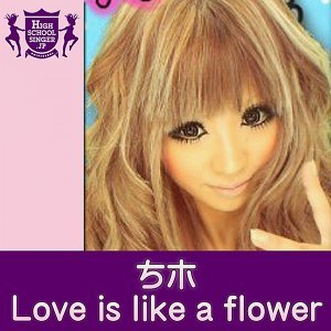 Love is like a flower