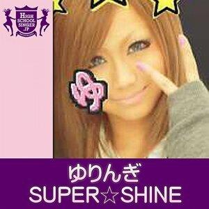SUPER☆SHINE