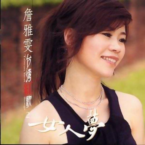 台灣紅歌2 女人夢