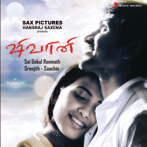 Shivani (Tamil)
